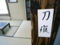 寺田屋_13