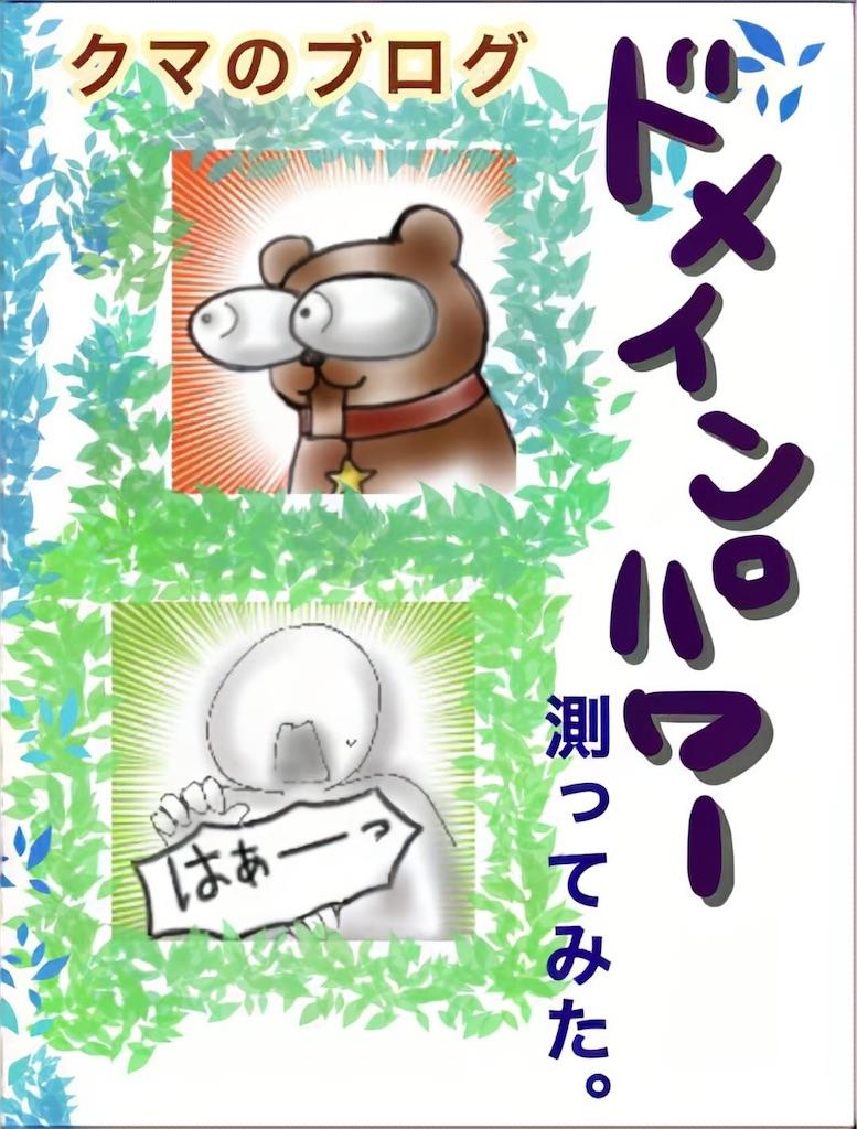 f:id:cumata-tan:20201222174437j:image