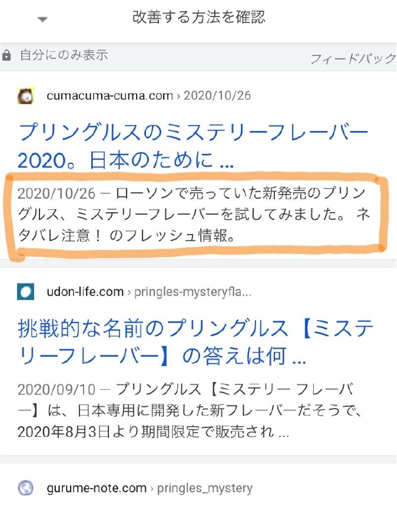 f:id:cumata-tan:20210315212706j:plain
