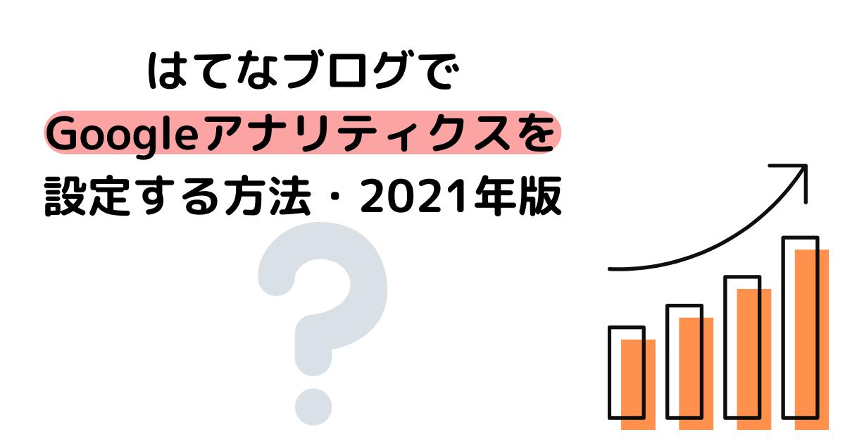 f:id:cumata-tan:20210702163457p:plain