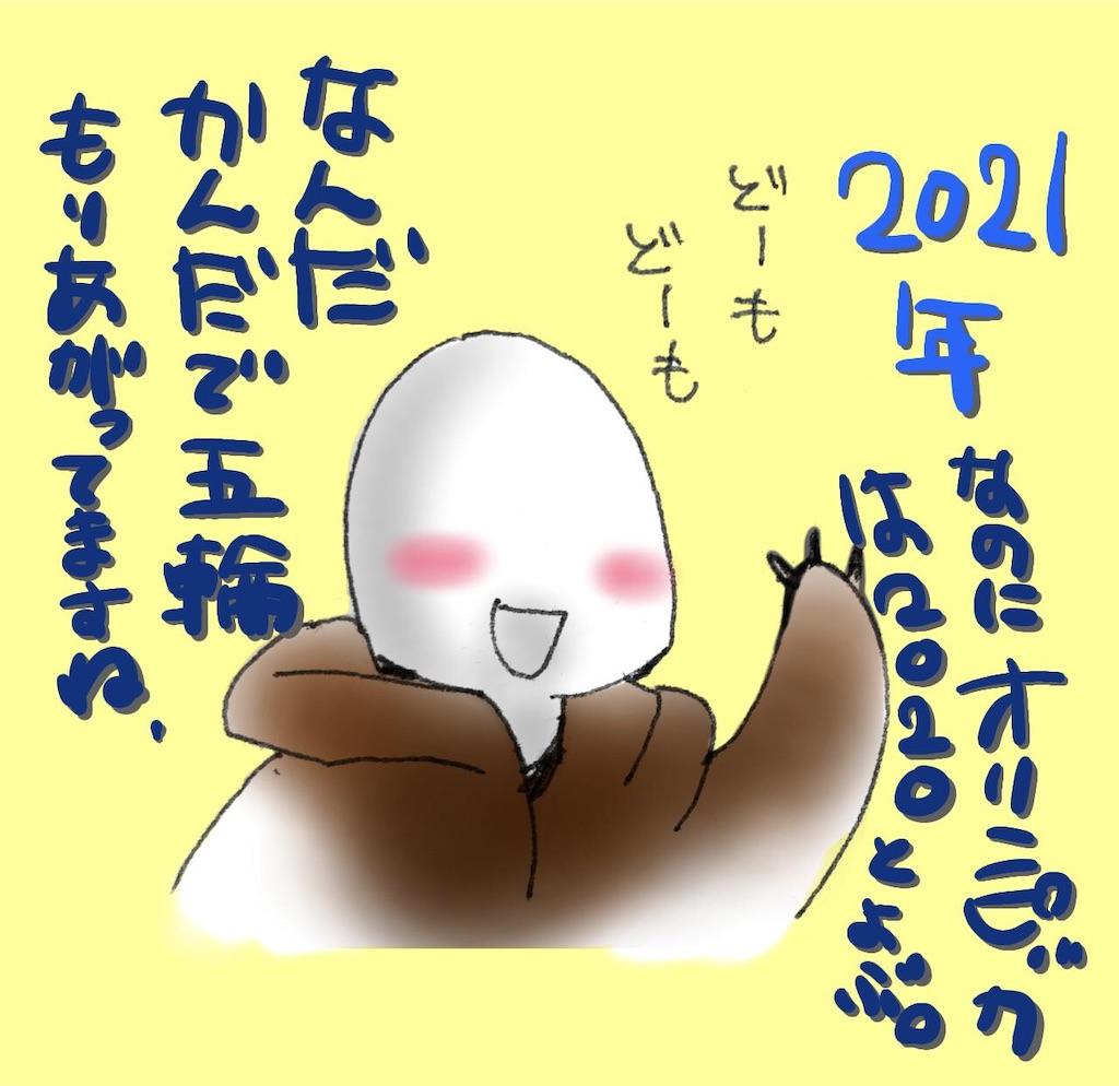 f:id:cumata-tan:20210730193447j:plain