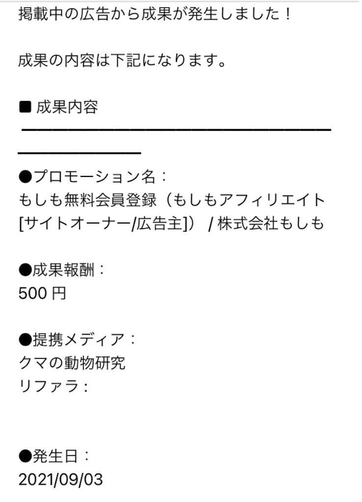 f:id:cumata-tan:20210905185129j:plain