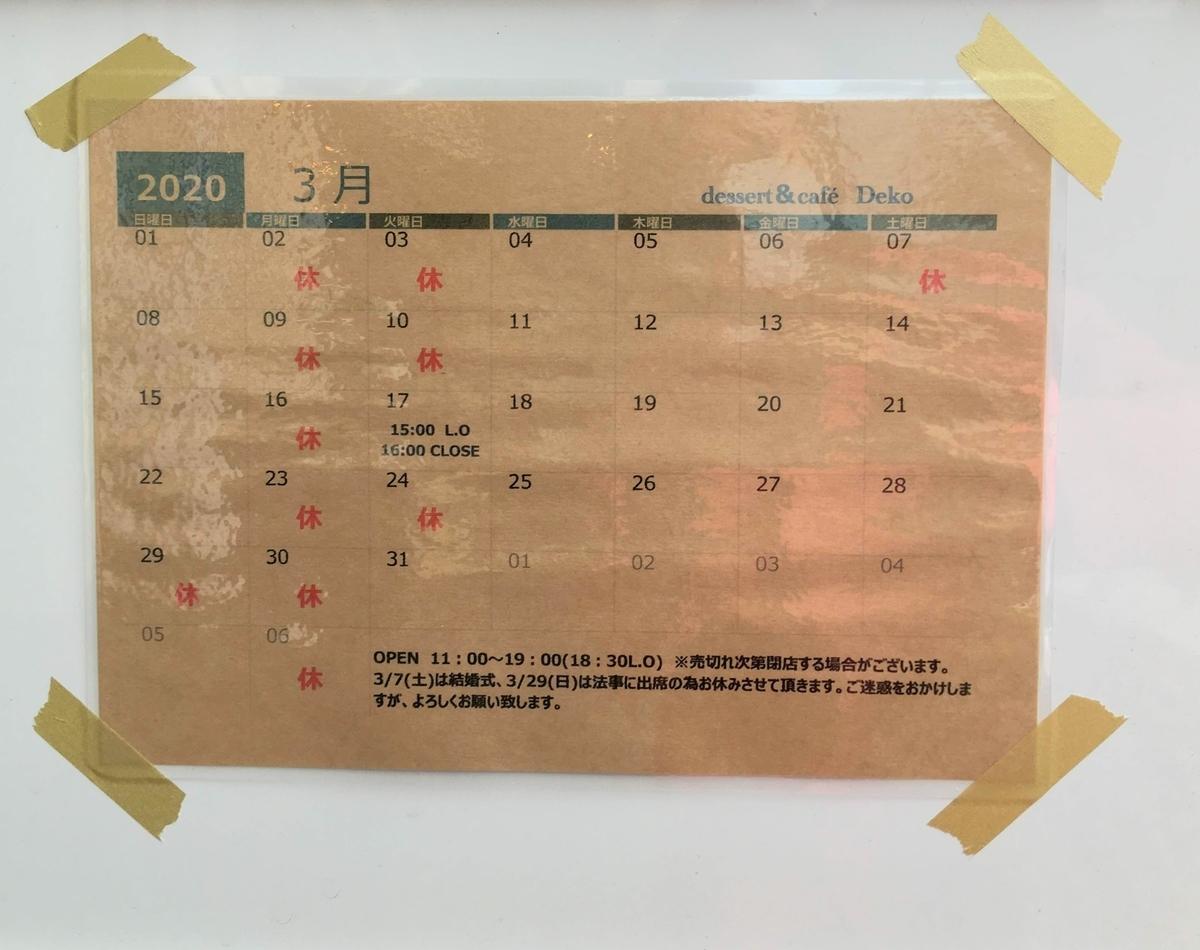 f:id:cumicumi100:20200303090526j:plain