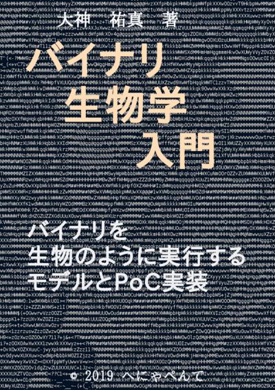 C97新刊表紙