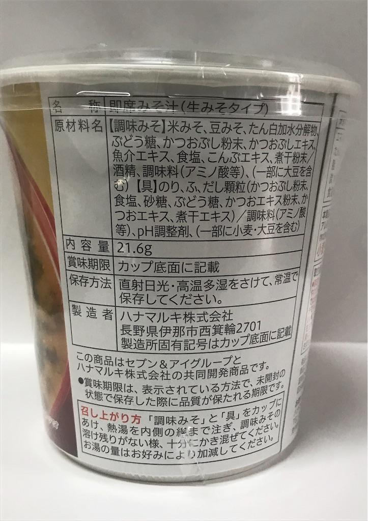 f:id:cupsouplove:20190129123605j:image