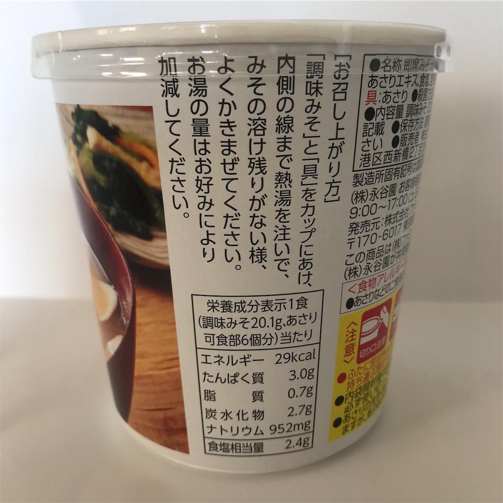 f:id:cupsouplove:20190221184843j:image