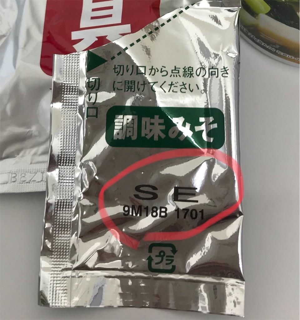 セブンの「豆腐とわかめ」味噌の袋