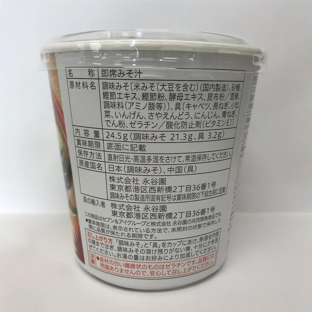 f:id:cupsouplove:20190306090411j:image