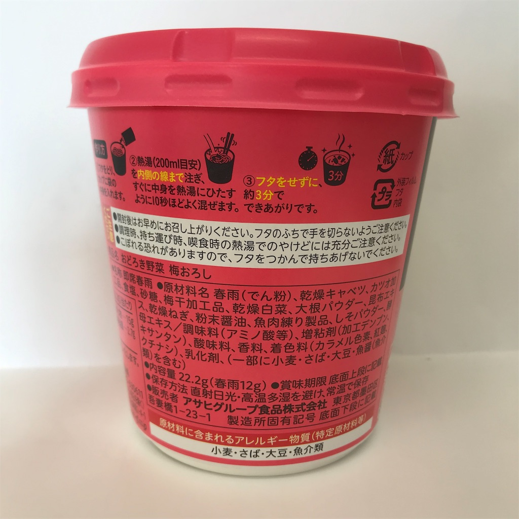 f:id:cupsouplove:20190308075855j:image
