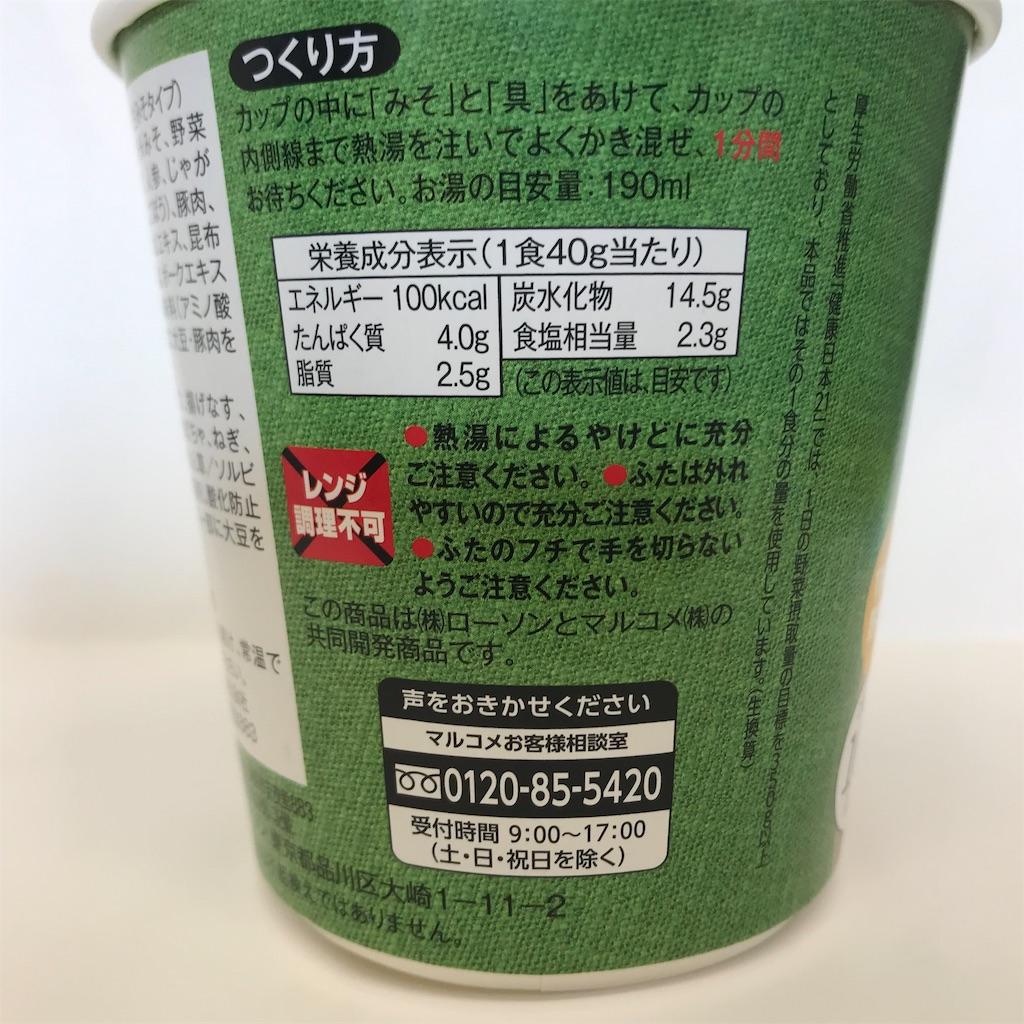 f:id:cupsouplove:20190409091952j:image