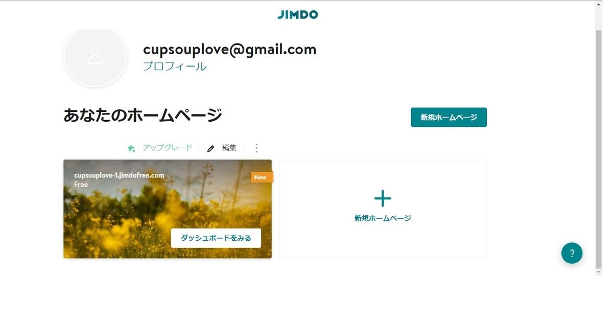f:id:cupsouplove:20200106005234j:plain