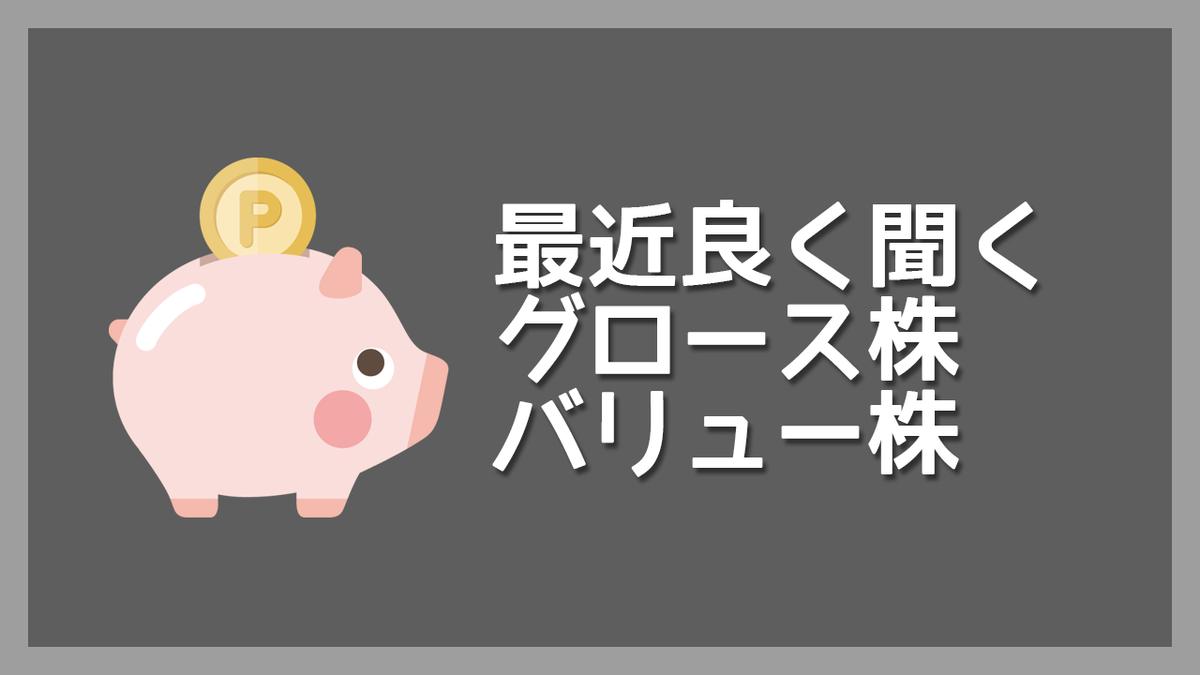 株 株 グロース バリュー