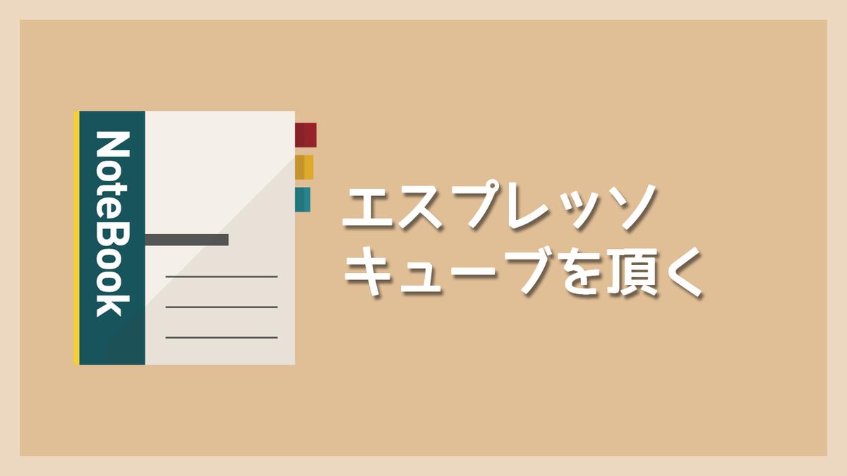 f:id:cuptan:20210330192142p:plain