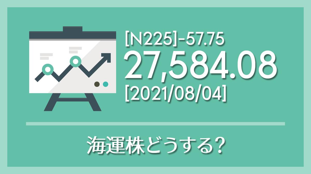f:id:cuptan:20210804151451p:plain