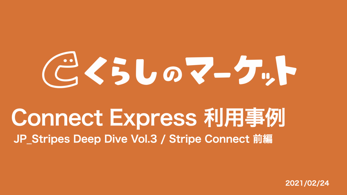 くらしのマーケット Stripe Connect Express 利用事例