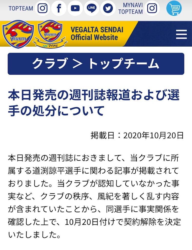 ベガルタ 道 渕 ベガルタ仙台・道渕諒平が女性とトラブルを起こしたと報道 クラブは道渕との契約解除|ニフティニュース