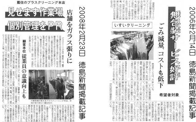 徳島新聞掲載記事