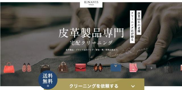 皮革製品専門宅配クリーニング【リナビス】