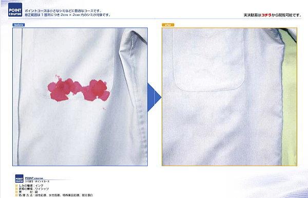 ワイシャツの染み抜き