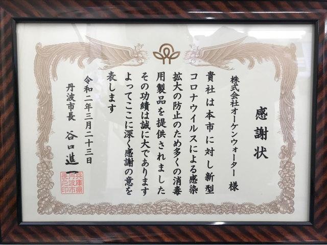 兵庫県丹波市の谷口市長からの感謝状