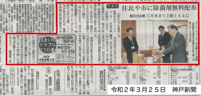 2020年3月25日発行の神戸新聞25面にて、弊社の新型コロナウイルスの感染拡大防止へ除菌水ジーア無料配布の取り組みが紹介されました。