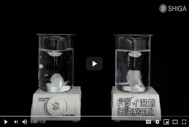 石油系溶剤と水の比較