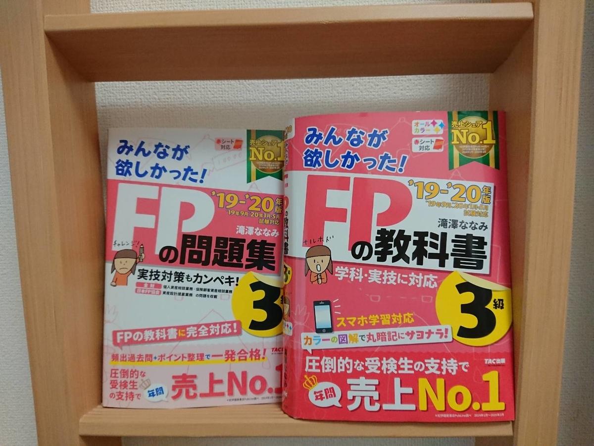 FP 参考書