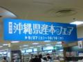 沖縄県産本フェア