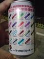 サッポロ黒ラベル・箱根駅伝ビール