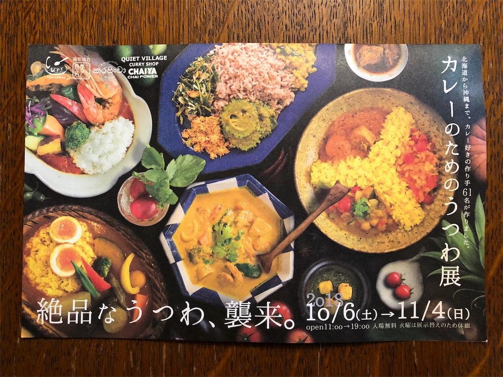 f:id:curry-neco:20180930220546j:image
