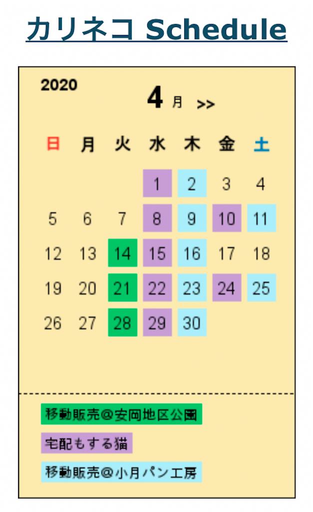f:id:curry-neco:20200405002101p:image