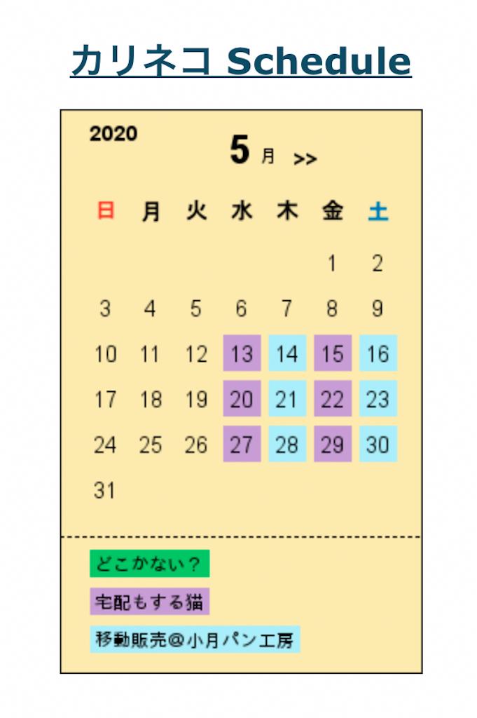 f:id:curry-neco:20200508065238p:image