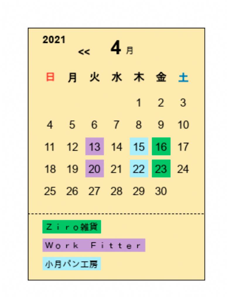 f:id:curry-neco:20210327063520p:plain