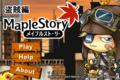 [iPhone][メイプルストーリー][MapleStory][iPhoneアプリ][iPad][ネクソン][Nexon][Nexon Mobile][MapleStory Thief Edition][盗賊編]iPhone用RPG『メイプルストーリー盗賊編』