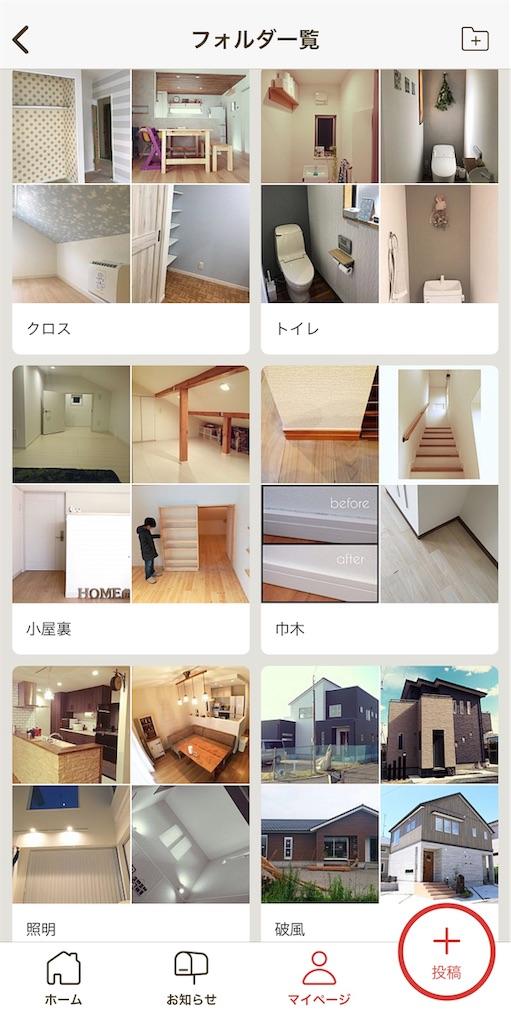 f:id:custom-built-home:20190901221005j:image
