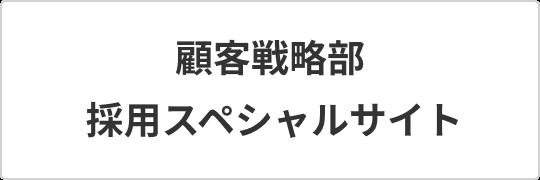 顧客戦略部 採用スペシャルサイト