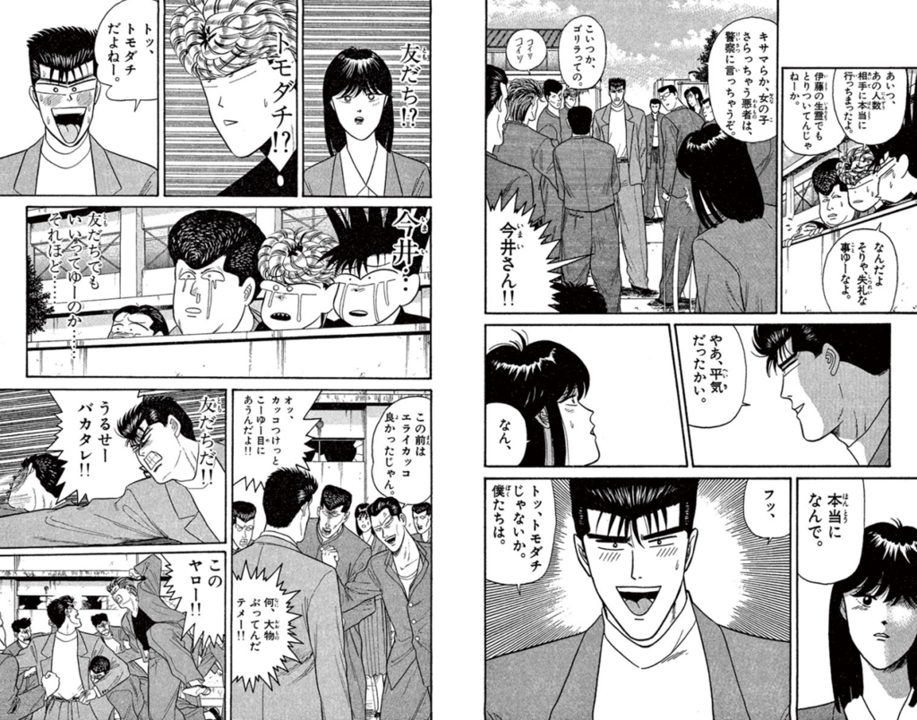 ドラマ今日から俺は!!4話のエピソードの元になった原作12巻の164,165ページ
