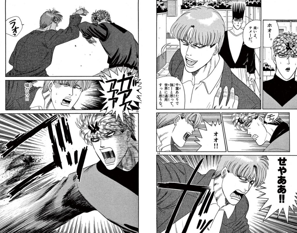 ドラマ今日から俺は!!28巻で三橋が東京のチーマーを思いっきり殴るシーン