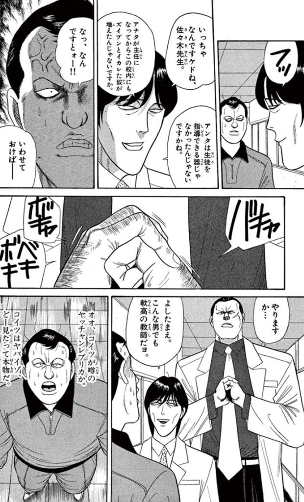 ドラマ今日から俺は!!6話のエピソードの元になった原作18巻の134ページ