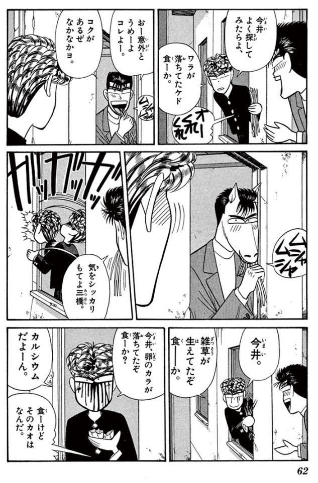 ドラマ今日から俺は!!7話のエピソードの元になった原作15巻の62ページ