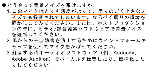 FIFINE K056の説明書
