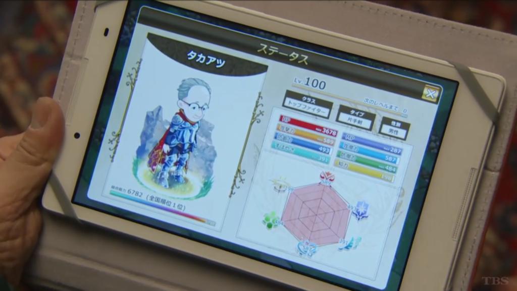 ドラマメゾンドポリス4話高平さんのコスモクリーチャーのアバター