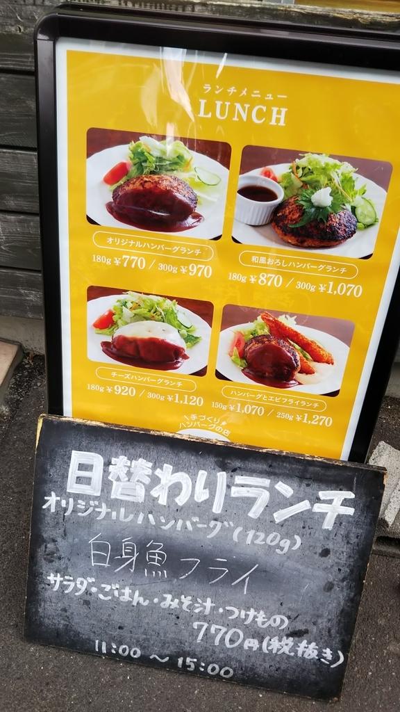 とくら新堀川店の外にあるメニュー看板