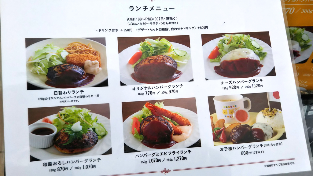 とくら新堀川店のランチメニュー