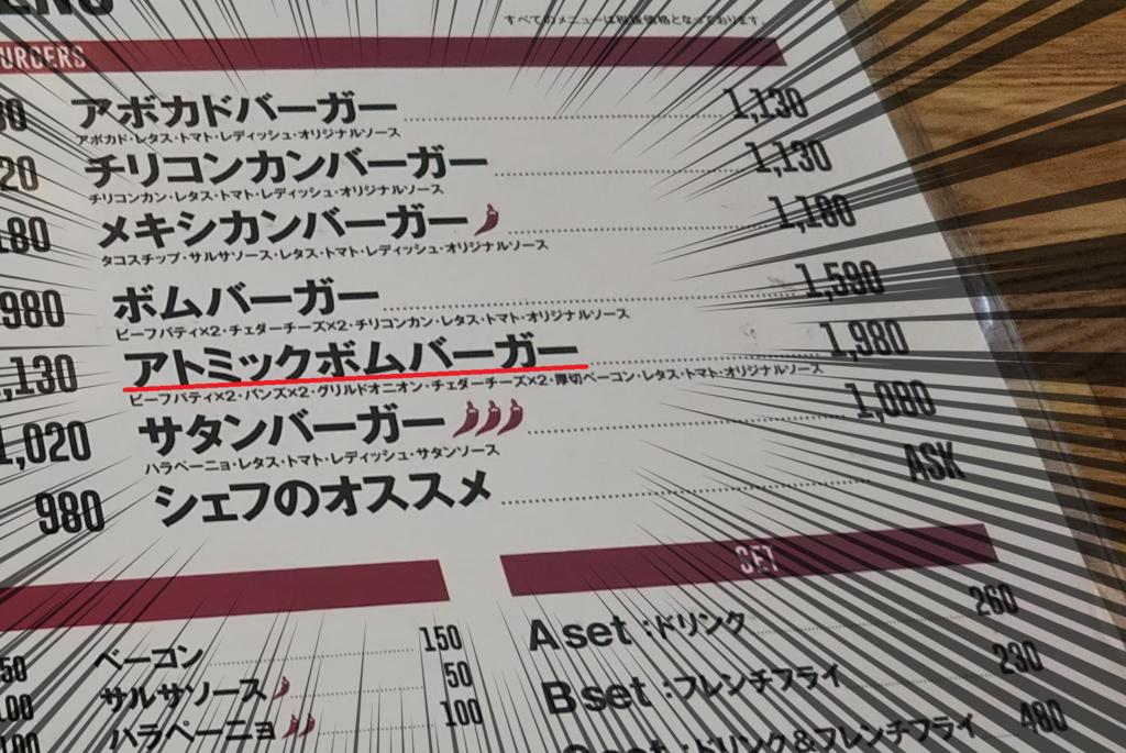 岐阜県羽島市にあるBOMB BURGERのメニュー表