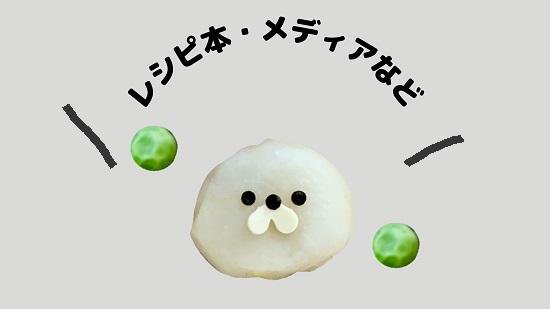 bentoexpo Maki ogawa