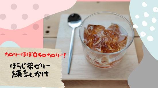 お茶ゼリー カロリーオフ ダイエット用おやつ ゼリー 練乳