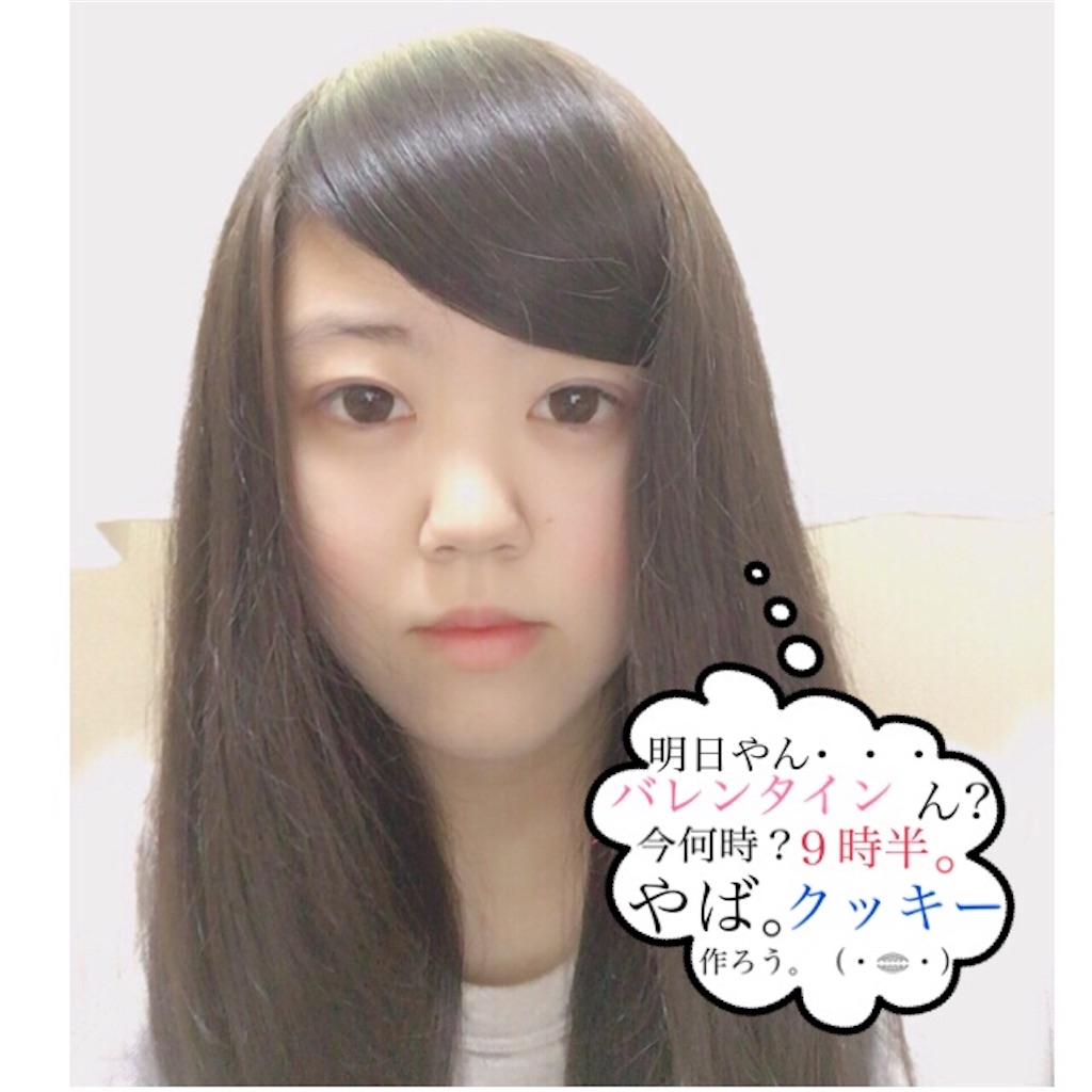 f:id:cutie_panda_a:20170214144721j:image