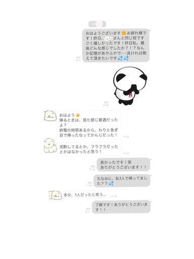 f:id:cutie_panda_a:20200310133117j:image