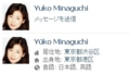 Facebookに声優の皆口裕子さんの偽者が二人 - Fun heureux http://d.hatena.ne.jp/cut